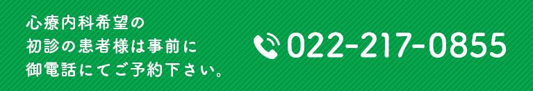 初診の患者様は事前にお電話にてご予約ください TEL:022-217-0855