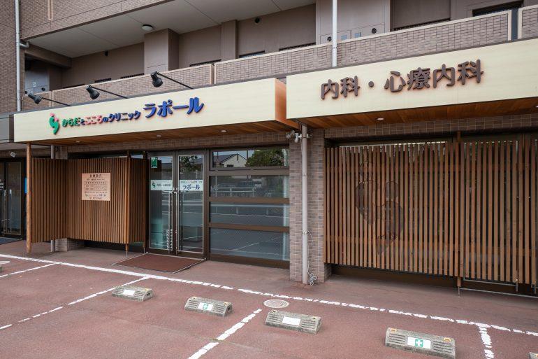 市民健診|仙台市若林区のクリニック