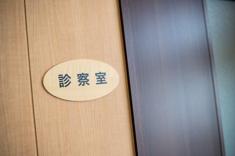 機能性ディスペプシアとは|仙台市若林区