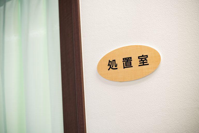 内視鏡検査の準備|仙台市若林区からだとこころのクリニックラポール